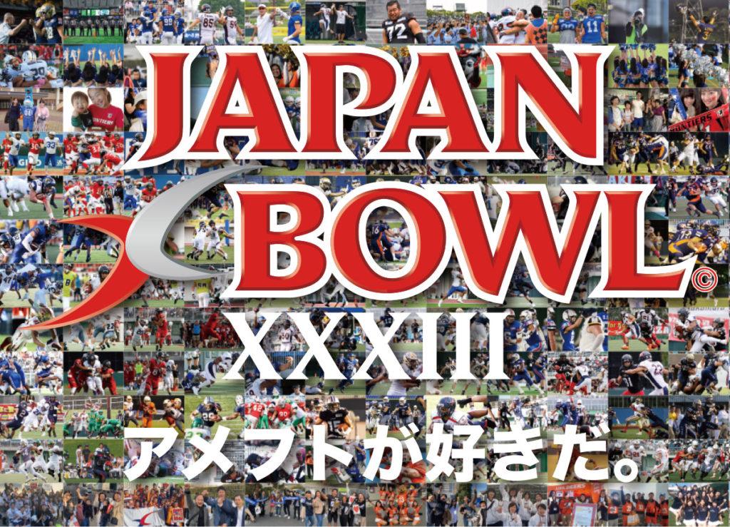 【Xリーグ】JAPAN X BOWL進出チーム決定!