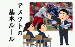 【ルール解説】初心者向け!アメフトの基本情報!!