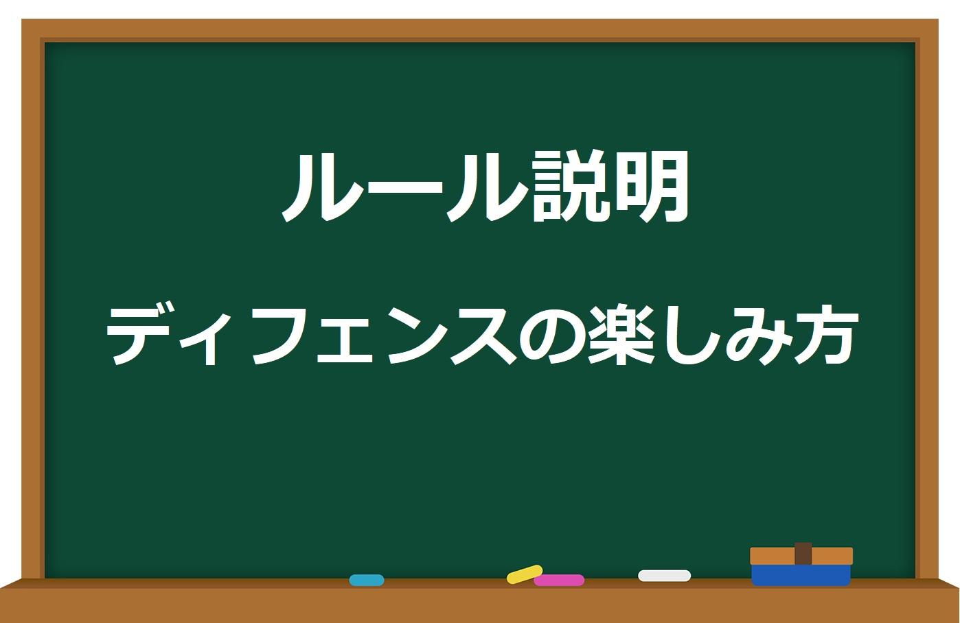 【ルール解説】ディフェンスのルールとビッグプレーを解説!