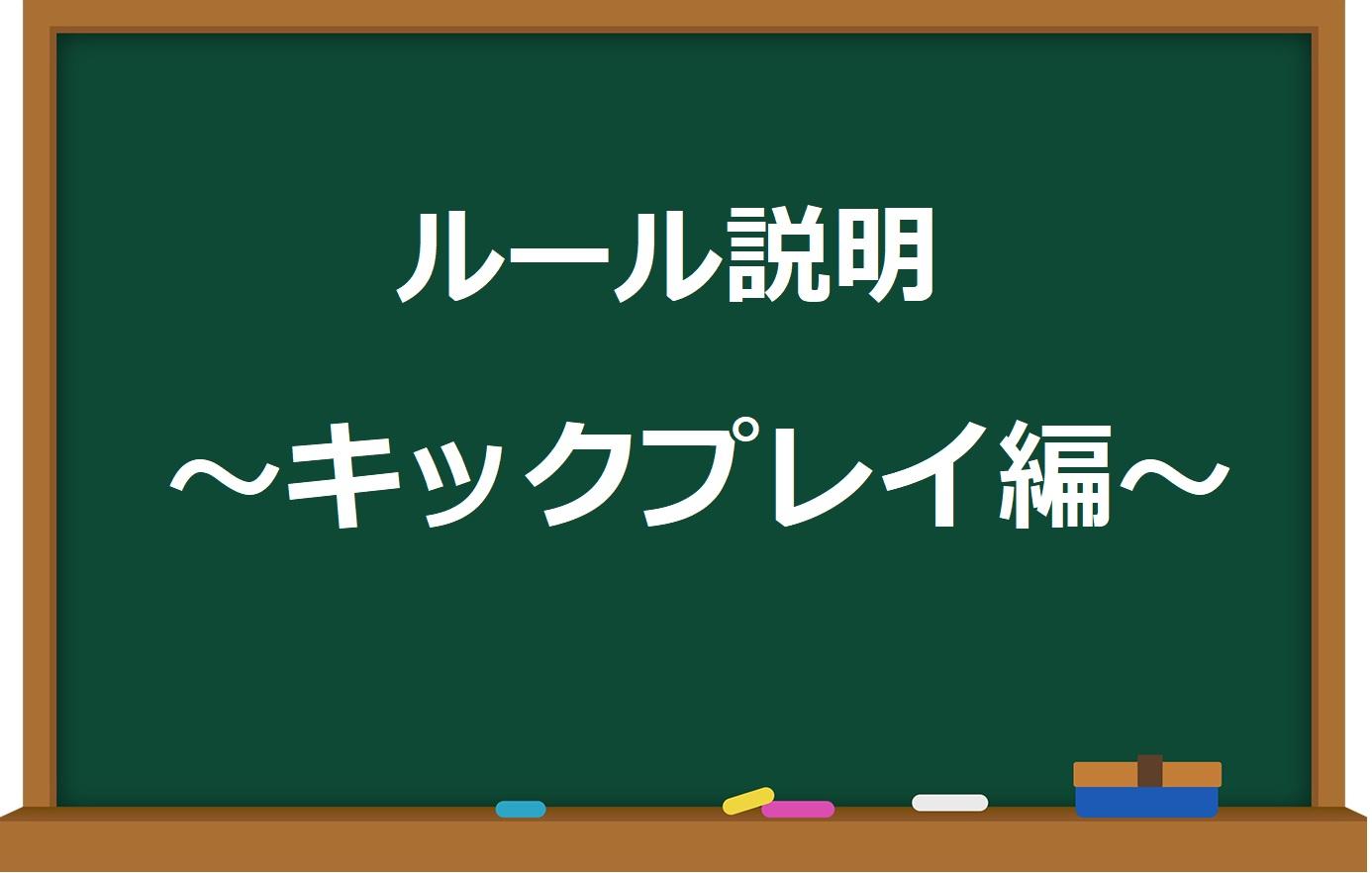 【ルール解説】すごいシンプル!~スペシャルチームのルール~