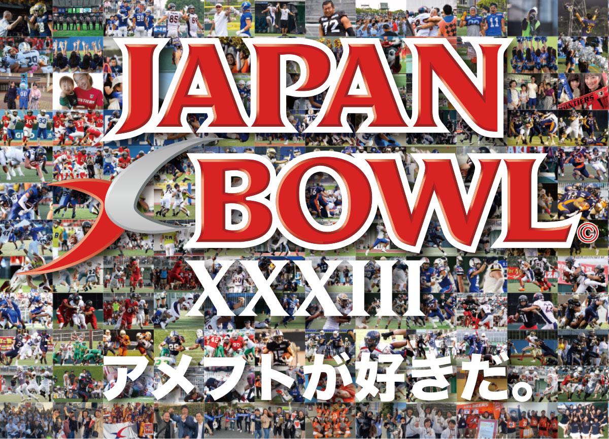【Xleague】JAPAN X BOWL 観戦レポート!
