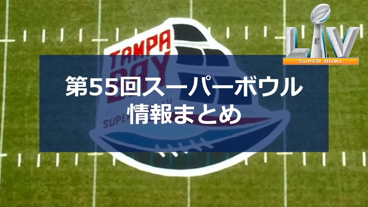 スーパーボウル2021の日程|ハーフタイムショーなどの詳細まとめ!!