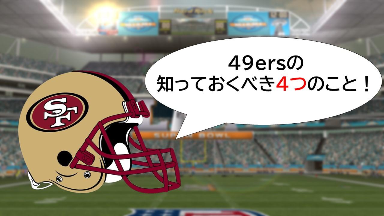 【スーパーボウル企画】サンフランシスコ・49ersの知っておくべき4つの事!