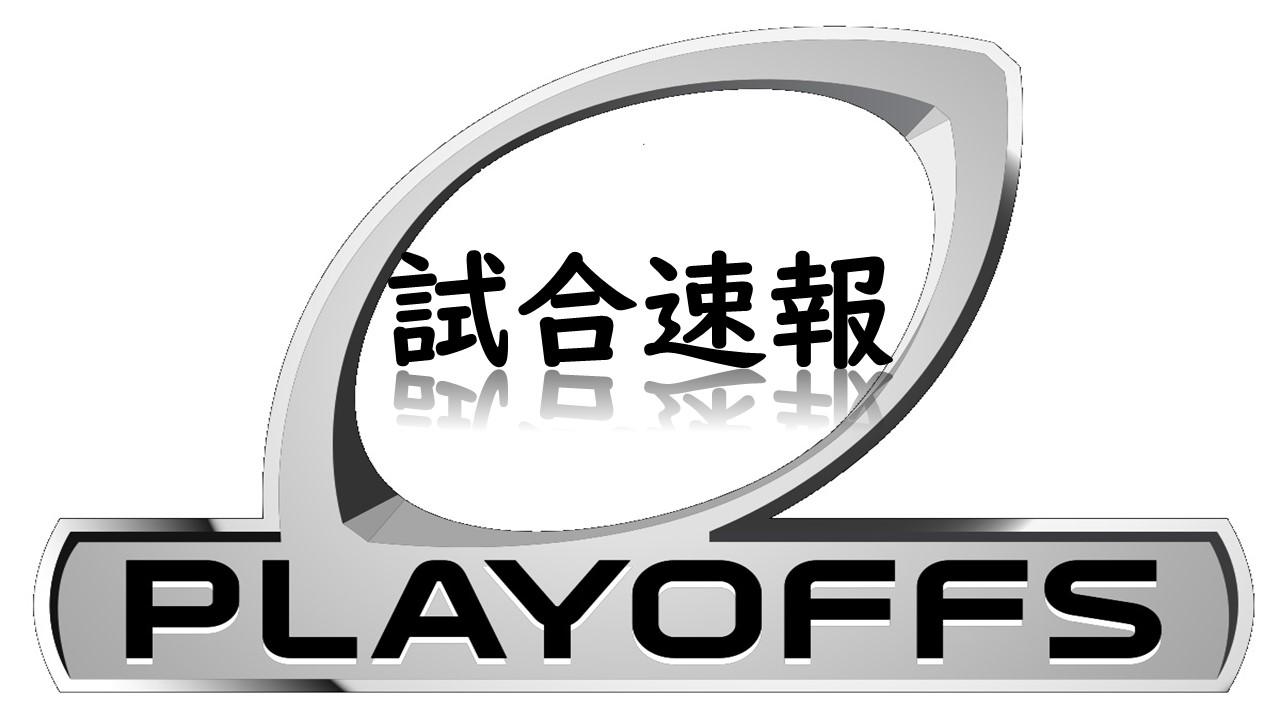 【試合結果】プレーオフ2回戦目!~AFC編~