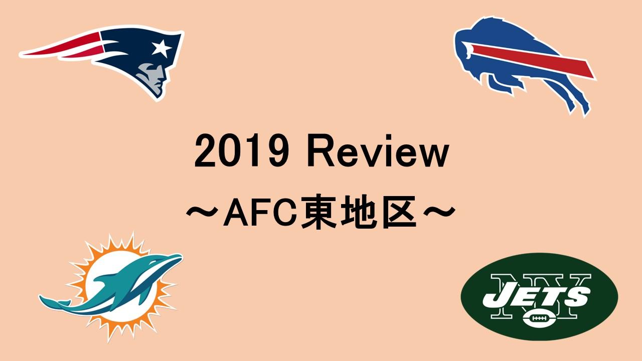 2019シーズン振り返り企画!~AFC東地区編~