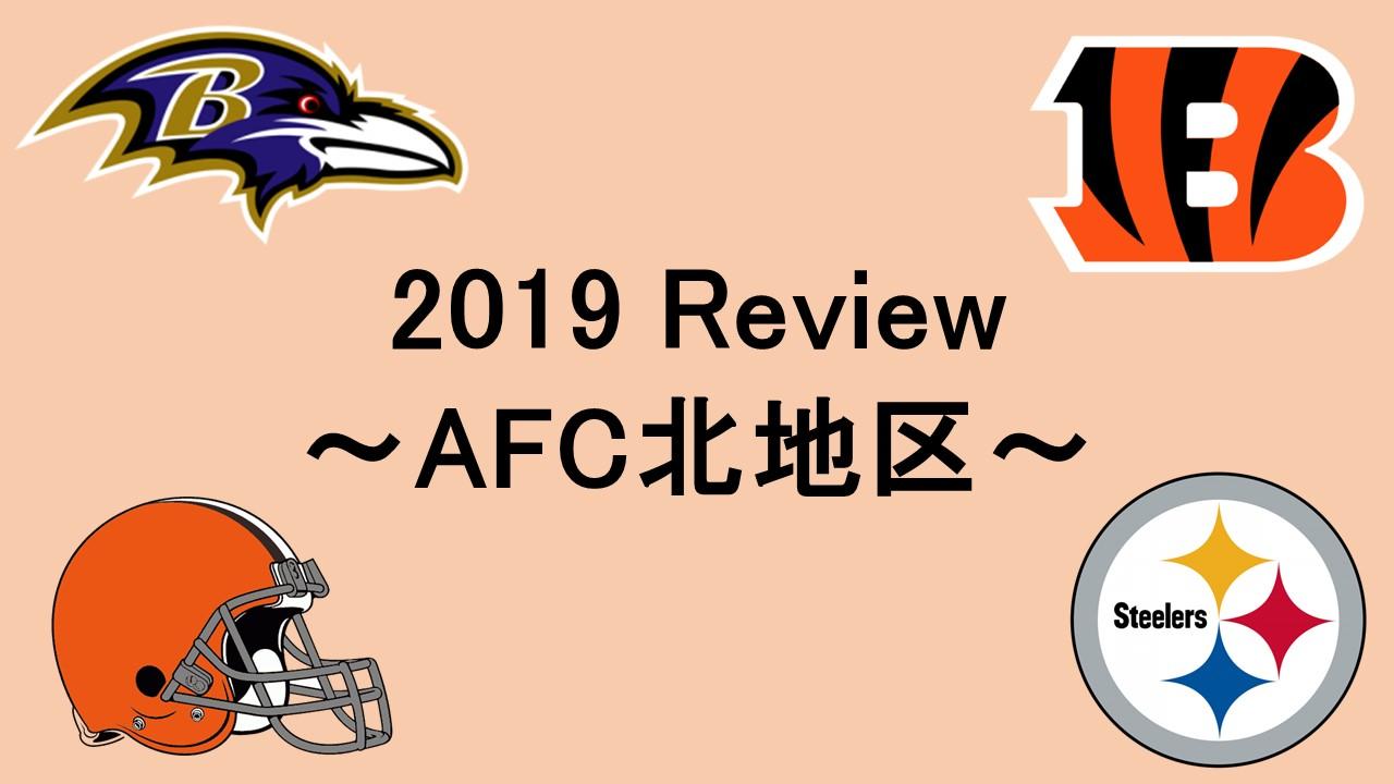 2019シーズン振り返り企画!~AFC北地区~
