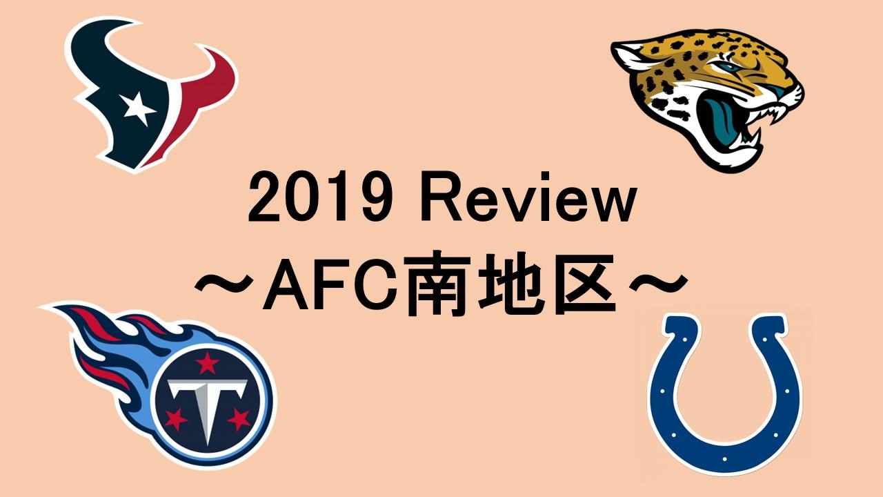 2019シーズン振り返り企画!~AFC南地区~