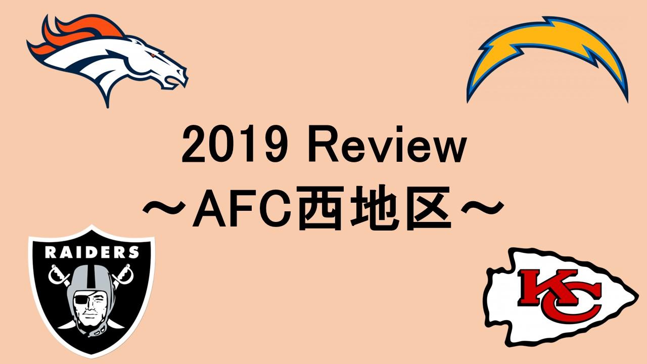 2019シーズン振り返り企画!~AFC西地区~
