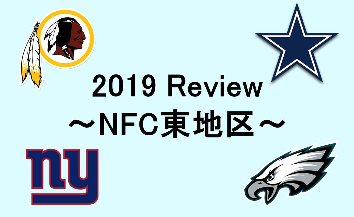 2019シーズン振り返り企画!~NFC東地区~