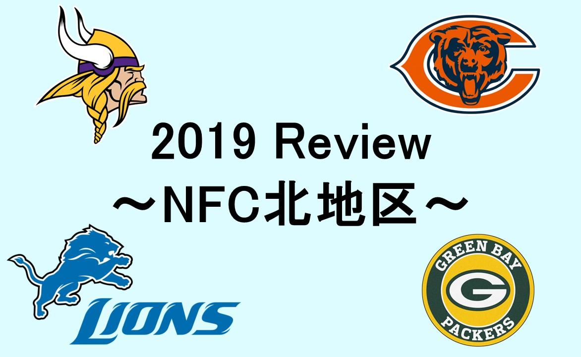 2019シーズン振り返り企画!~NFC北地区~