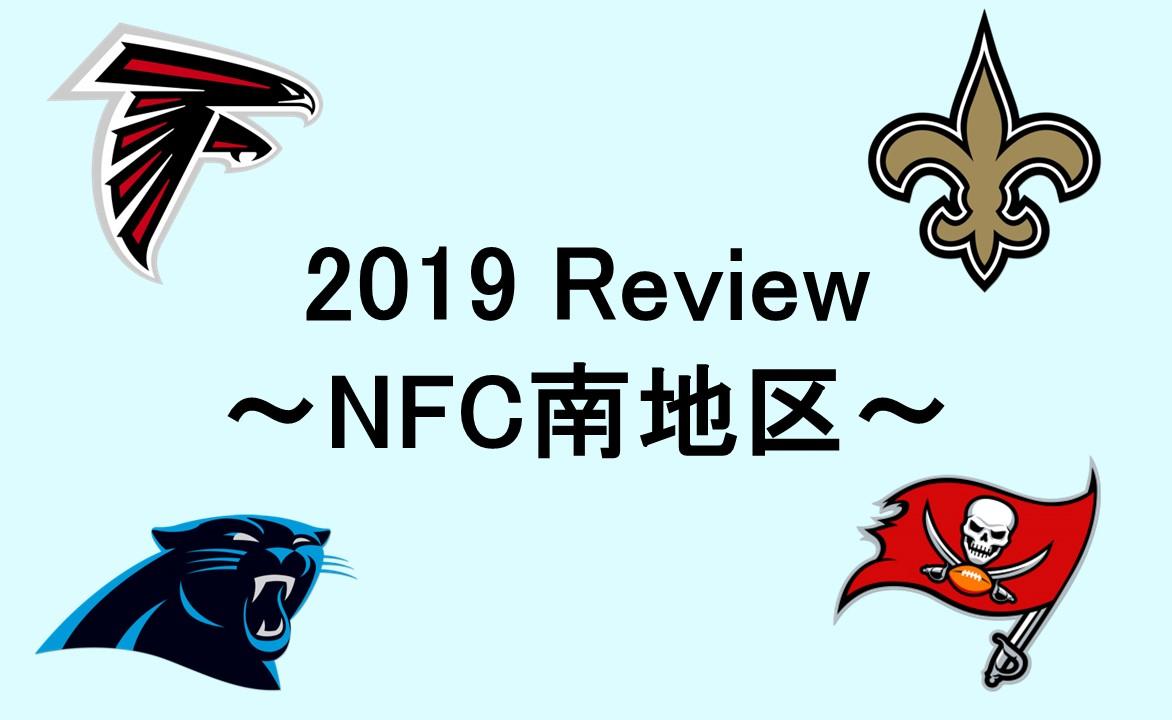 2019シーズン振り返り企画!~NFC南地区~