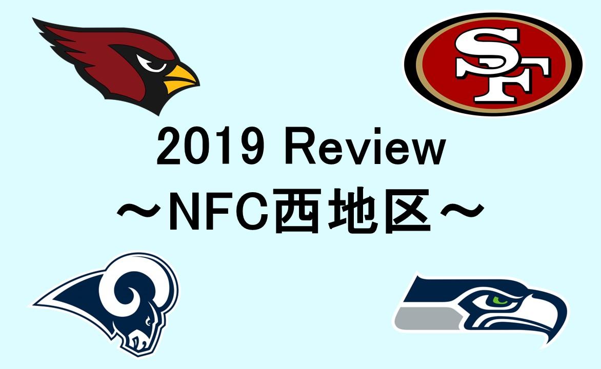 2019シーズン振り返り企画!~NFC西地区~