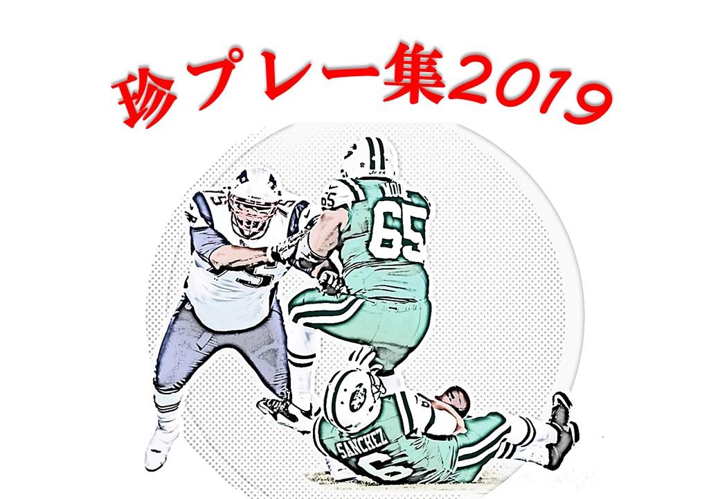 【珍プレー】2019シーズンのおもしろ場面集ベスト5!