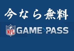 【NFL Game Pass】今なら無料!おすすめ試合5選~スーパーボウル編~
