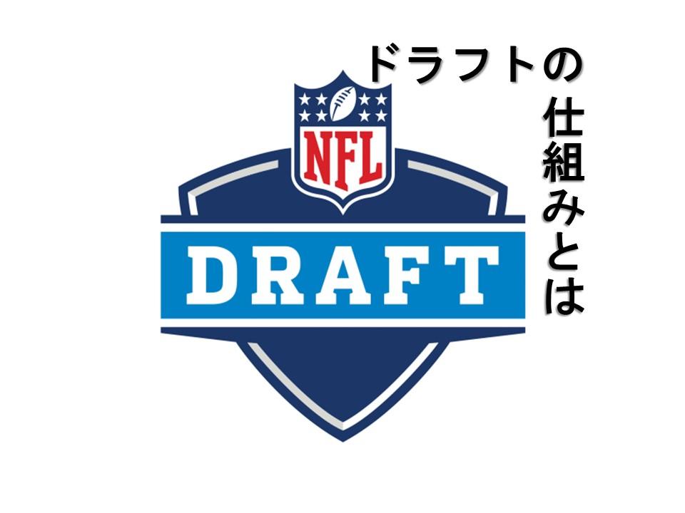 オフシーズンの目玉イベント!NFLのドラフトの仕組みは?
