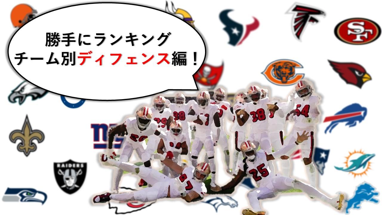 【勝手にランキング】チーム別ディフェンスランキング2019!