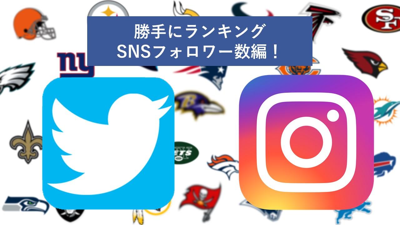【勝手にランキング】SNSから読み取る人気チーム!