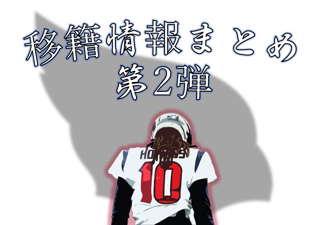 【移籍情報】まとめ第2弾!あの選手が衝撃のトレード・・・!!