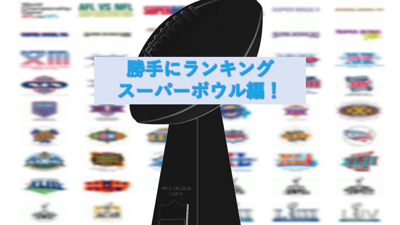 【勝手にランキング】スーパーボウル出場・優勝回数が多いチームは?