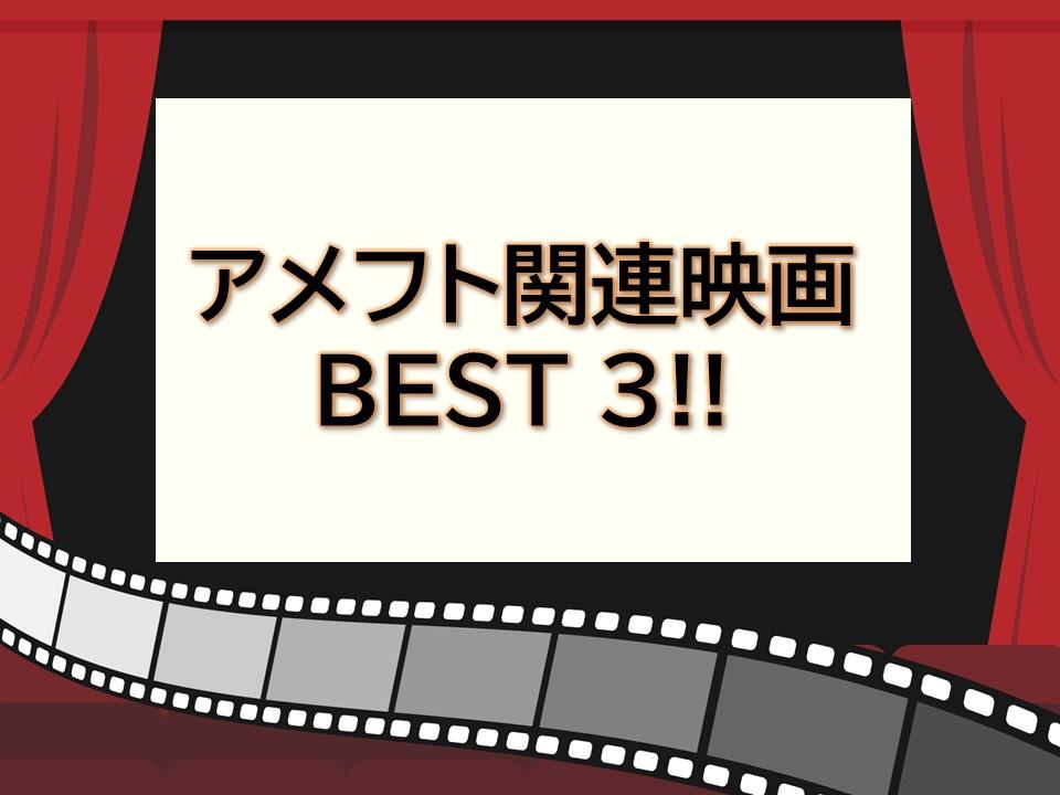 NFLファン以外にもおすすめ!アメフト関連映画 BEST3!!