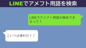 【用語検索に便利!】LINEでアメフト用語やチームを検索できます!