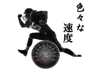 NFL選手の球速は?走る速さは?|アメフトの色々な速度!