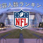 【ランキング】NFLのスタジアムで1番収容人数が多いのは!?
