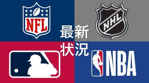 【まとめ】新型コロナウイルスによる北米4大スポーツの最新状況