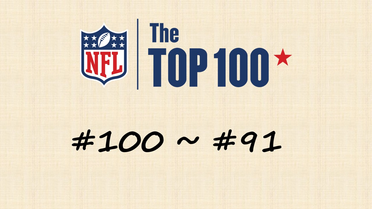 【NFL Top100 in2020】選手達が決めるランキング100! 100位~91位