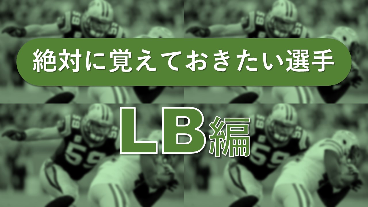 【NFL初心者必見】この選手は絶対覚えるべし!~LB編~