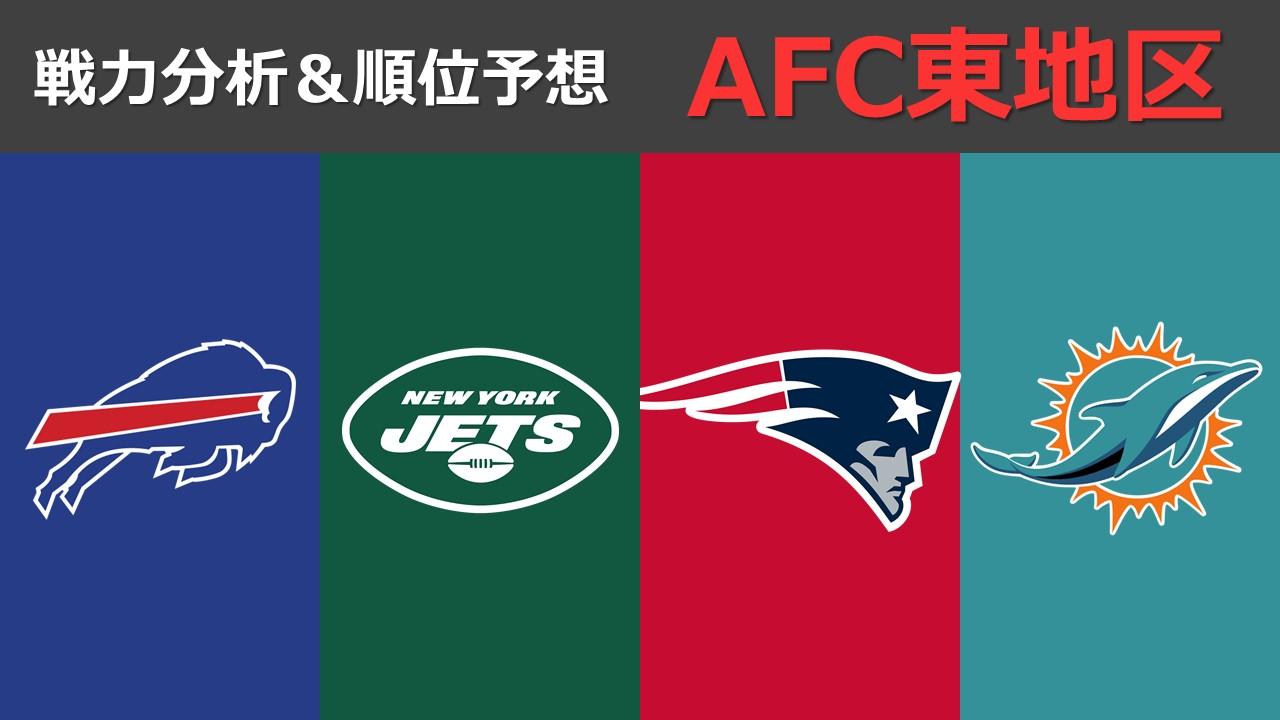 【2020戦力分析】シーズン開幕直前!AFC東地区の戦力分析と順位予想