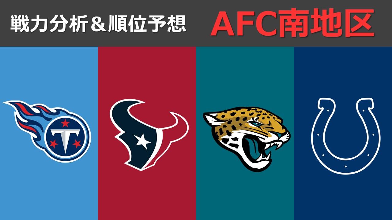 【2020戦力分析】シーズン開幕直前!AFC南地区の戦力分析と順位予想