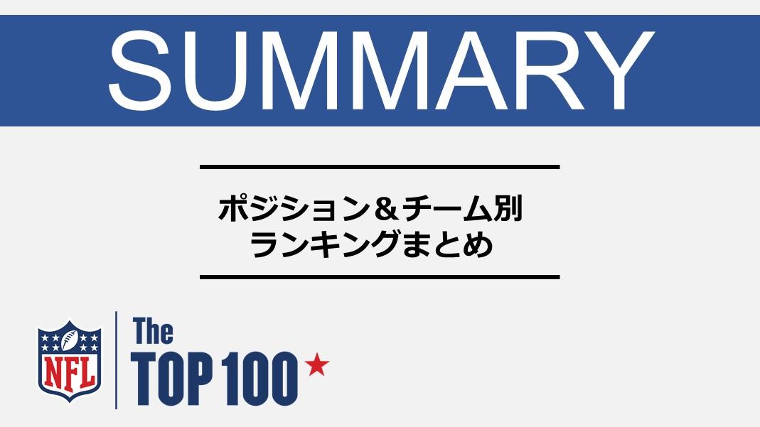【NFL Top100】総評|各チームとポジションごとの順位