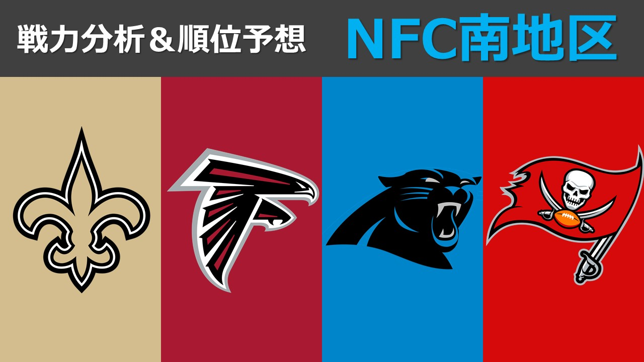 【2020戦力分析】シーズン開幕直前!NFC南地区の戦力分析と順位予想