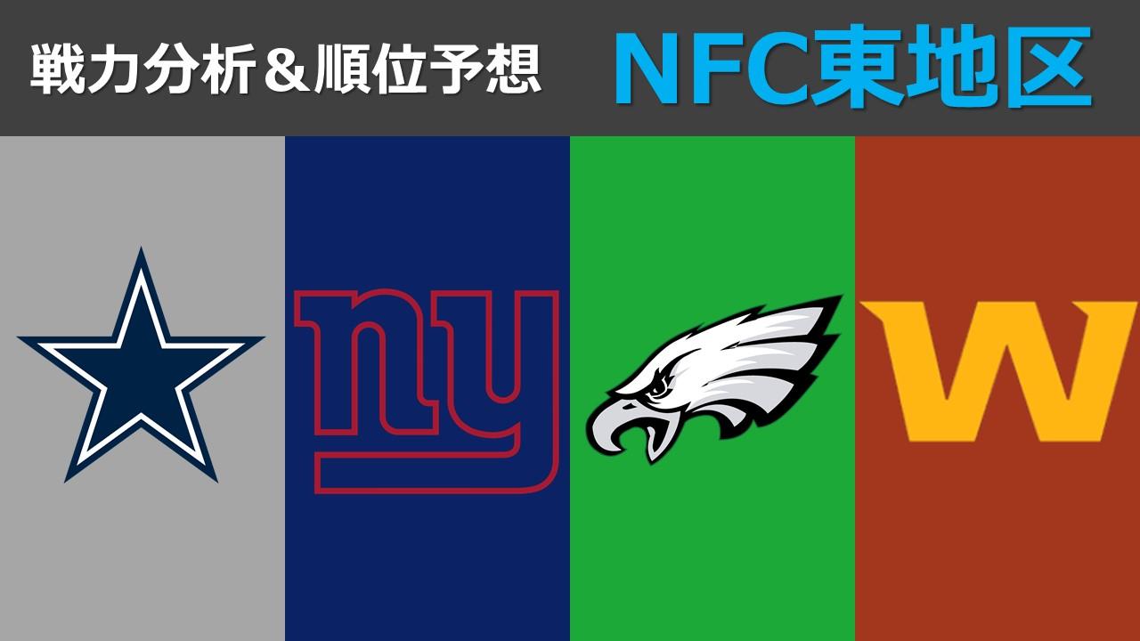 【2020戦力分析】シーズン開幕直前!NFC東地区の戦力分析と順位予想