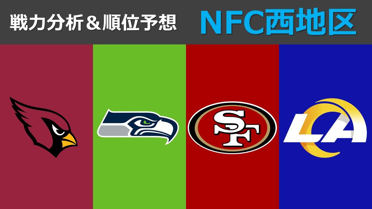 【2020戦力分析】シーズン開幕直前!NFC西地区の戦力分析と順位予想
