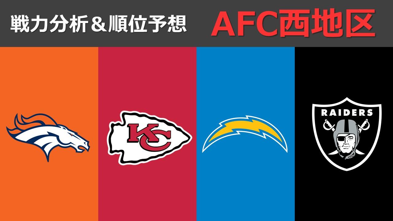 【2020戦力分析】シーズン開幕直前!AFC西地区の戦力分析と順位予想