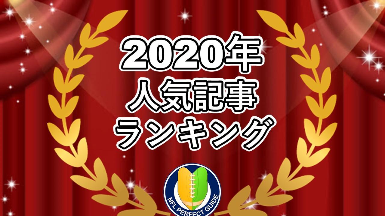 【ブログ運営報告】2020年の人気記事ランキング!
