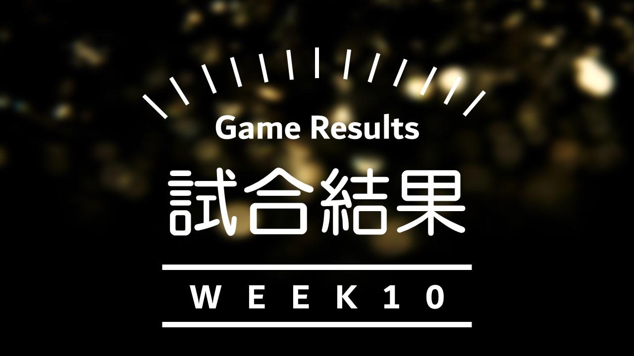 【試合結果】Week10の振り返り|今シーズン最大の名試合!?