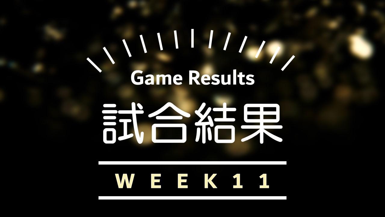 【試合結果】Week11の振り返り|延長戦を制したのは・・・?