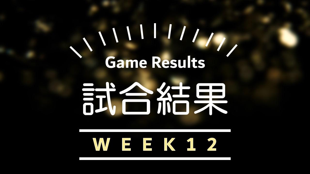 【試合結果】Week12の振り返り|今週はフィールドゴールが運命を分けた!
