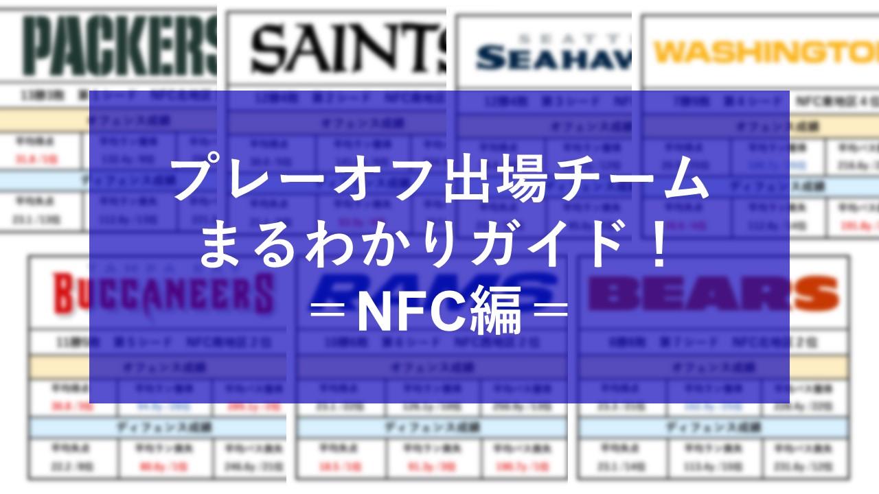 プレーオフ進出チームをまるわかりガイド!=NFC編=