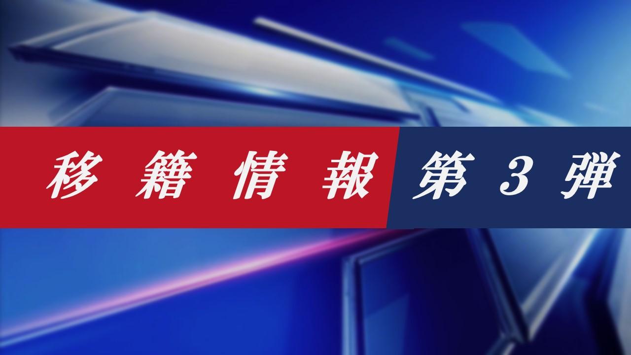【移籍情報】まとめ第3弾|ベテラン選手がここで動いた!!